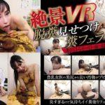 OPVR-005 Deccination Show Off Feces Blowjob Play Aizawa Haruka VR 4K