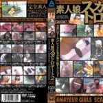 ABOD-096 Two Daughters Dating Amateur Outdoors Scatology Poo Shit