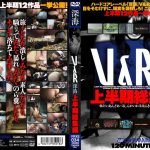 VRXS-034 V & R Recap The First Half Of The Deep Sea Japan Shit Porn